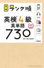 ランク順英検4級英単語730 (英検ランク順) [ 学研プラス ]