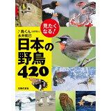 見たくなる!日本の野鳥420