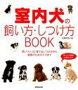 室内犬の飼い方・しつけ方BOOK [ 佐藤真貴子 ]