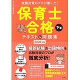 保育士合格テキスト&問題集(下巻 2020年版)