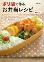 ポリ袋で作るお弁当レシピ 水けが出にくい!傷みにくい! (Lady bird Shogakukan jitsuyo s) [ 川平秀一 ]