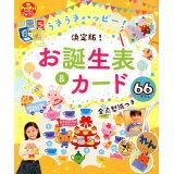 うきうきハッピー!決定版!お誕生表&カード (PriPriブックス)