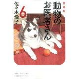 動物のお医者さん(6) (花とゆめコミックススペシャル)