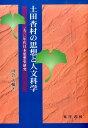 土田杏村の思想と人文科学 一九一〇年代日本思想史研究 [ 川合大輔 ]