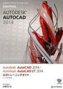 Autodesk AutoCAD 2014/Autodesk AutoCAD L