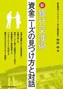 新 銀行交渉術 〜資金ニーズの見つけ方と対話〜
