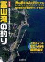 富山湾の釣り新装版 [ 全日本磯釣連盟 ]