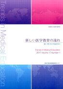 新しい医学教育の流れ 第17巻1号(平成29年)