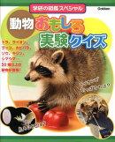 動物おもしろ実験クイズ