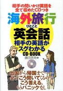 海外旅行ひとこと英会話相手の英語がスグわかるCD-BOOK