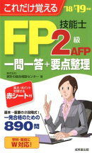 これだけ覚える FP技能士2級・AFP一問一答+要点整理 '18→'19年版