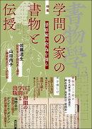 書物学 第13巻 学問の家の書物と伝授