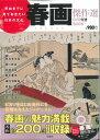 死ぬまでに見ておきたい日本の文化 春画傑作選DVD付き BOOK (<DVD>)