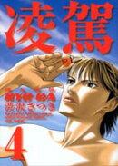 弾丸闘牌凌駕(4)