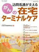 コミュニティケア 13年11月臨時増刊号(15-13)