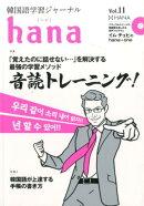 hana(vol.11)