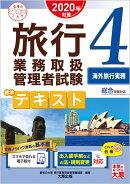 旅行業務取扱管理者試験標準テキスト(4 2020年対策)