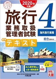 (スマホで見れる電子版付) 旅行業務取扱管理者試験 標準テキスト 4海外旅行実務 2020年対策 (合格のミカタシリーズ) [ 資格の大原 旅行業務取扱管理者 ]
