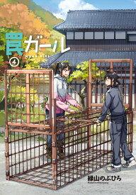 罠ガール(4) (電撃コミックスNEXT) [ 緑山 のぶひろ ]