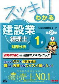 スッキリわかる建設業経理士1級(財務分析)第2版 (スッキリわかるシリーズ) [ TAC株式会社 ]