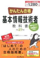 かんたん合格基本情報技術者教科書(平成27年度)