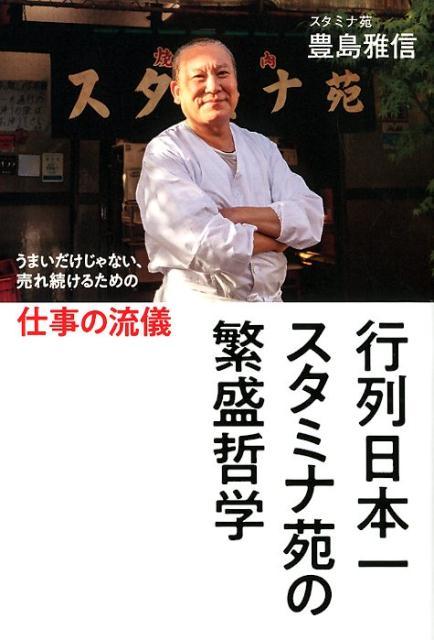 行列日本一スタミナ苑の繁盛哲学 うまいだけじゃない、売れ続けるための仕事の流儀 [ 豊島雅信 ]