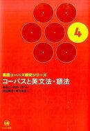 英語コーパス研究シリーズ(第4巻)