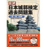 〈公式〉日本城郭検定過去問題集 2級・3級・4級編