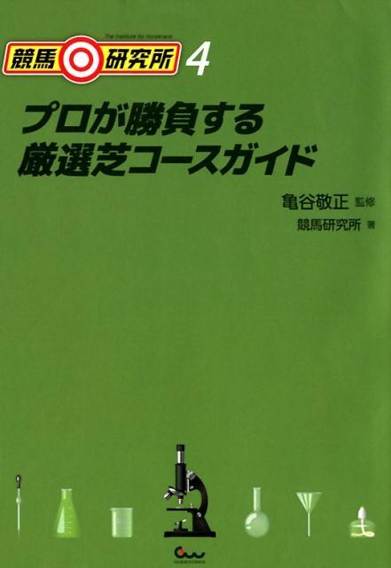 競馬◎研究所(4) プロが勝負する厳選芝コースガイド [ 亀谷敬正 ]