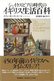 【バーゲン本】シェイクスピアの時代のイギリス生活百科 [ イアン・モーティマー ]