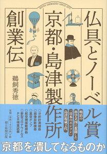 仏具とノーベル賞 京都・島津製作所創業伝 [ 鵜飼秀徳 ]