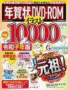 年賀状DVD-ROMイラスト10000(令和子年版) Win/Mac両対応DVD-ROM (impress mook)