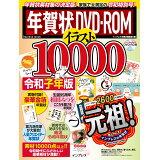 年賀状DVD-ROMイラスト10000(令和子年版) (impress mook)