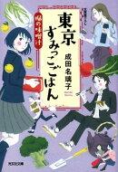 東京すみっこごはん 楓の味噌汁