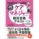 1日45分×60日ケアマネジャー絶対合格テキスト(2020年版)