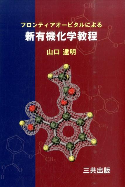 フロンティアオービタルによる新有機化学教程 [ 山口達明 ]