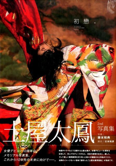 土屋太鳳2nd写真集「初戀。」 (TOKYO NEWS MOOK) [ 土屋太鳳 ]