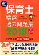 保育士精選過去問題集(2018)