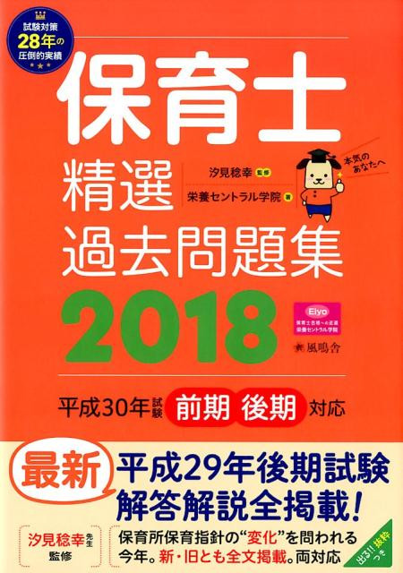 保育士精選過去問題集(2018) [ 栄養セントラル学院 ]