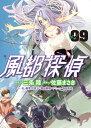 風都探偵(9) (ビッグ コミックス) [ 石ノ森 章太郎 ]