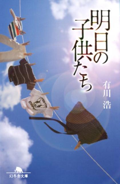 明日の子供たち (幻冬舎文庫) [ 有川浩 ]