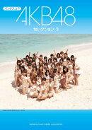 バンドスコア AKB48セレクション3