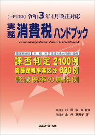 【十四訂版】令和3年4月改正対応 実務消費税ハンドブック [ 金井 恵美子 ]
