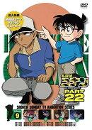 名探偵コナン PART 22 Volume9