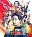 ザ・ファブル 殺さない殺し屋【Blu-ray】
