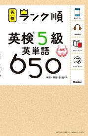 ランク順英検5級英単語650 (英検ランク順) [ 学研プラス ]