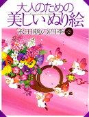 大人のための美しいぬり絵(「永田萠」の四季 第2集)