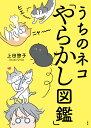 うちのネコ「やらかし図鑑」 [ 上田 惣子 ]