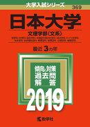 日本大学(文理学部〈文系〉)(2019)
