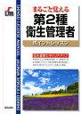 第2種衛生管理者 まるごと覚える (Shinsei license manual) [ 日本経営教育センター ]